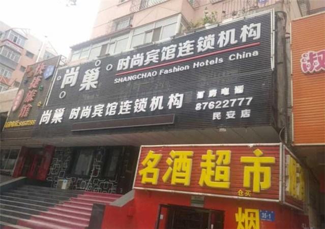 尚巢时尚宾馆连锁机构(民安街店)