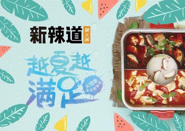 新辣道鱼火锅(西单华威店)