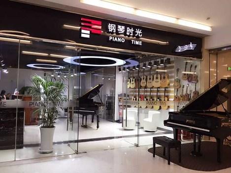 钢琴时光(空中花园店)