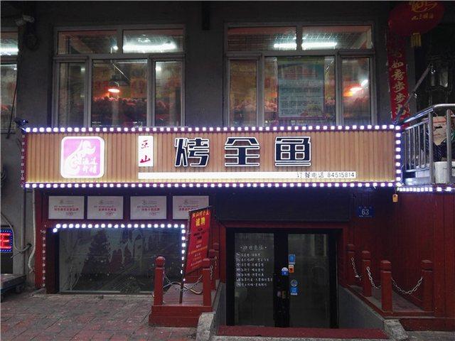 巫山烤全鱼(红霞街店)