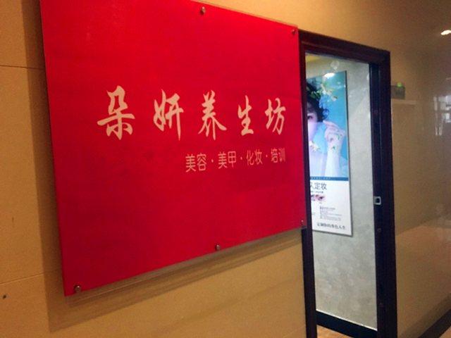 朵妍养生坊(东二环泰禾广场店)