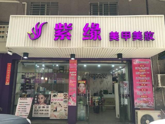 紫缘美甲美妆