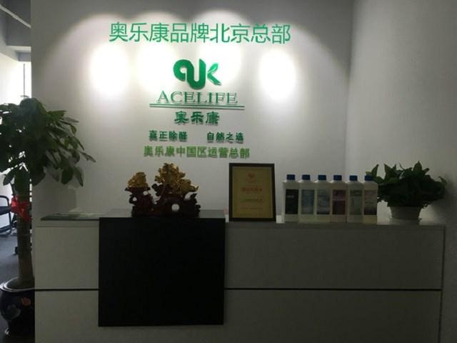 奥乐康品牌北京总部