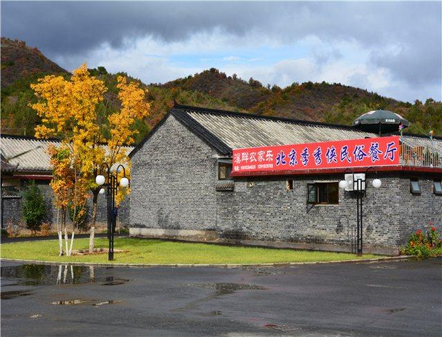 溪畔农家乐(北京季秀侠民俗餐厅店)