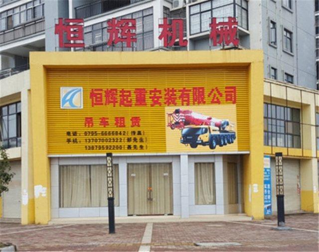恒辉起重安装有限公司(丰城店)