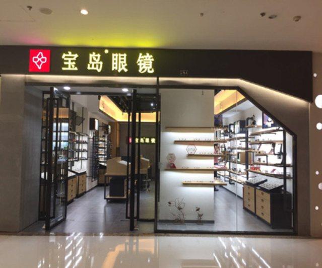 宝岛眼镜(广州白云万达店)