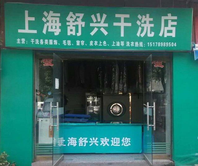 上海舒兴干洗店(张家坝店)