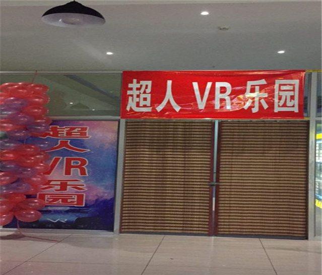 超人VR乐园