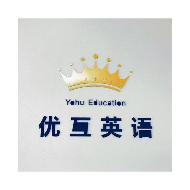优互英语培训中心