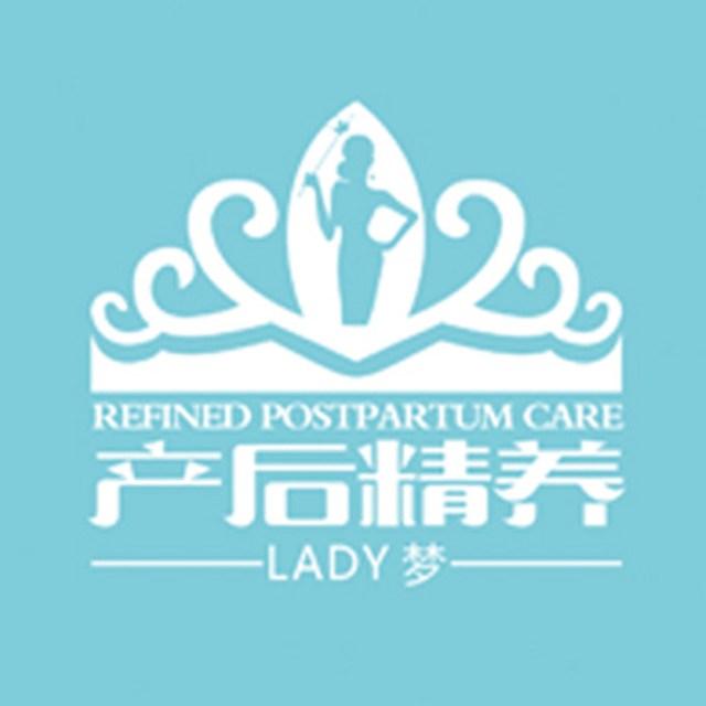 Lady·梦·产后精养