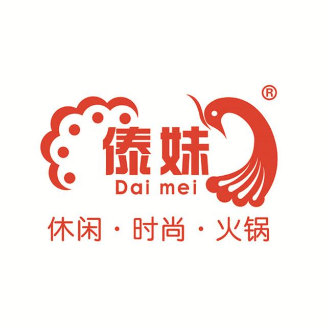 傣妹火锅(巢湖店)