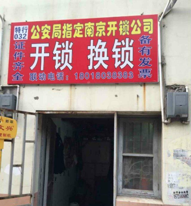 公安局指定南京开锁公司