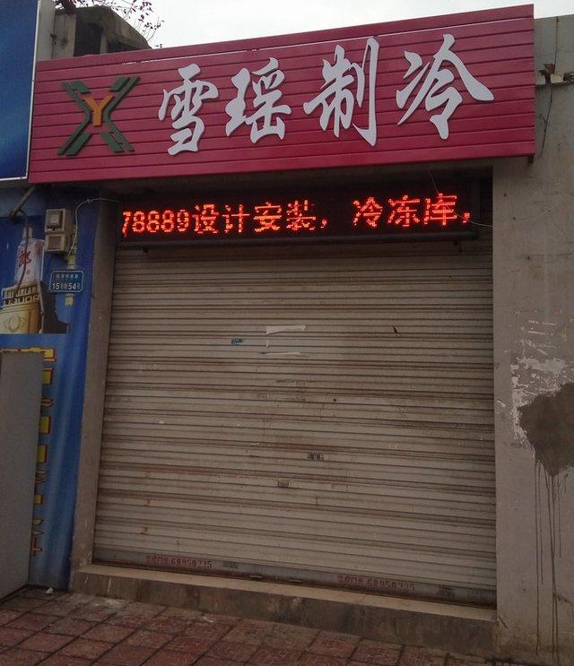 重庆雪瑶制冷设备有限公司