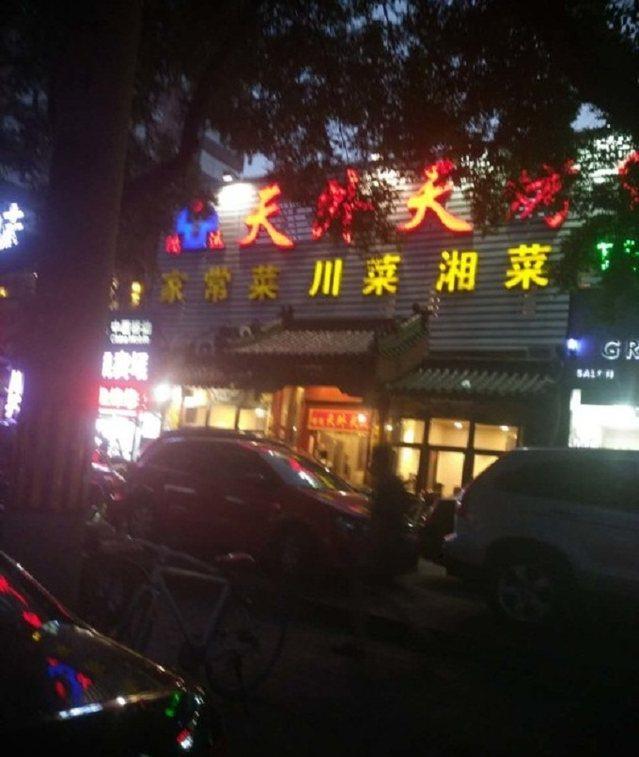 鸿运天外天烤鸭店(西客站店)