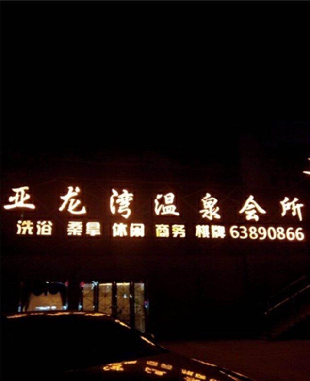 亚龙湾温泉会所