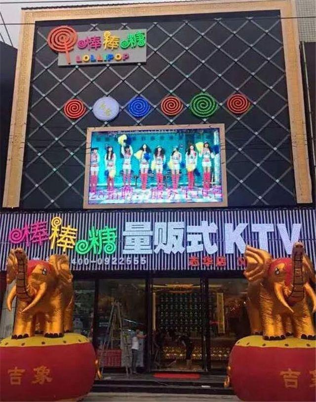 棒棒糖KTV(农垦店)