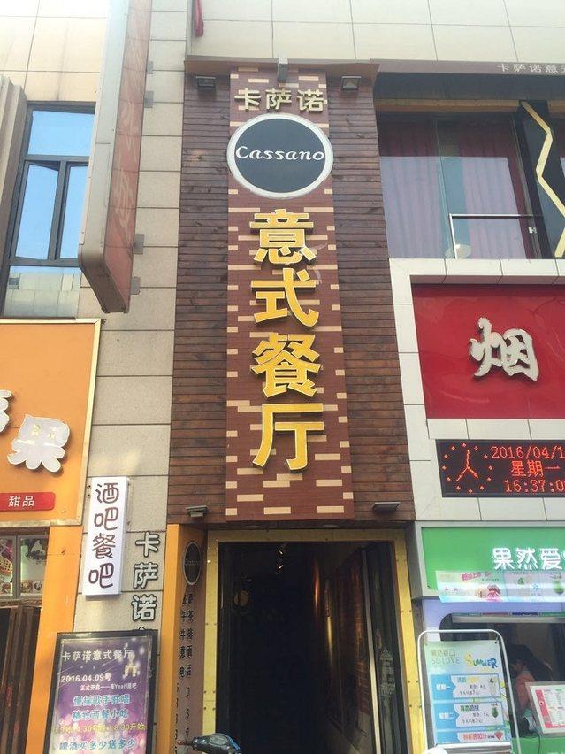 卡萨诺意式餐厅酒吧餐吧(二七万达店)