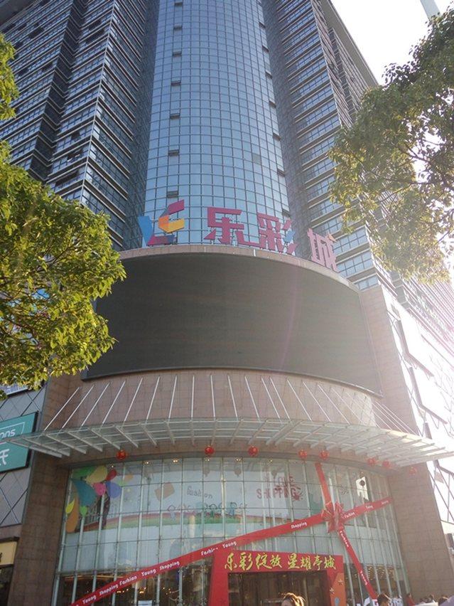 乐彩城(滁州店)