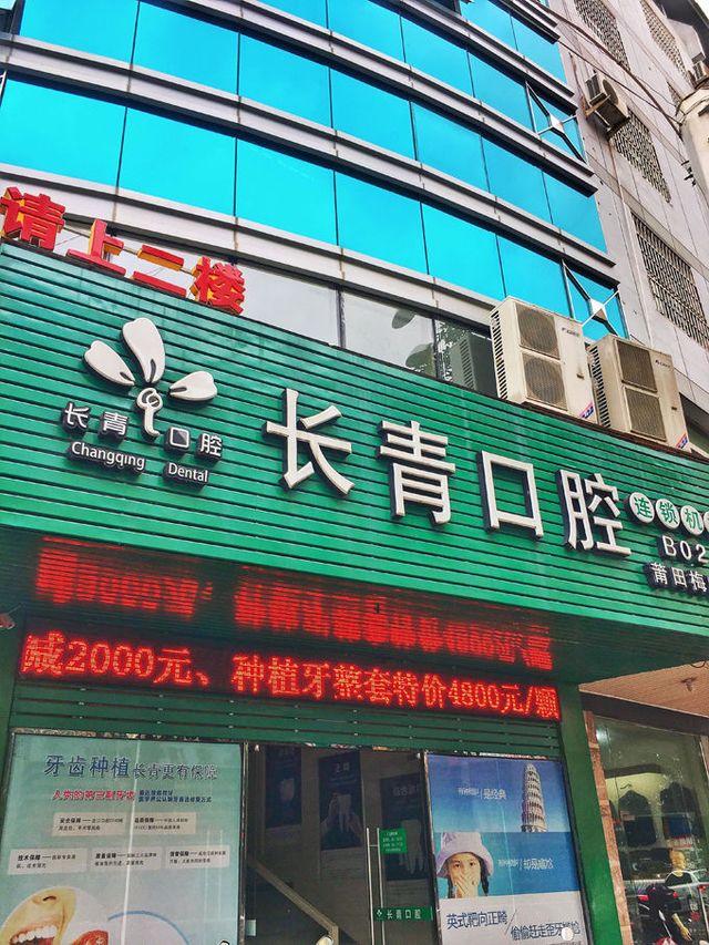 长青口腔(梅园西路店)