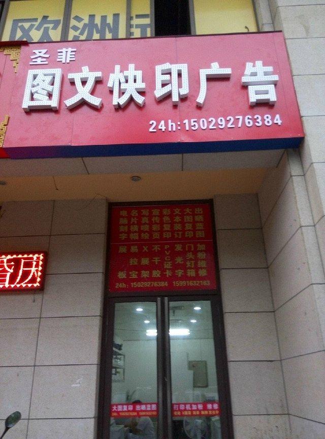 圣菲图文快印广告(华新镇店)