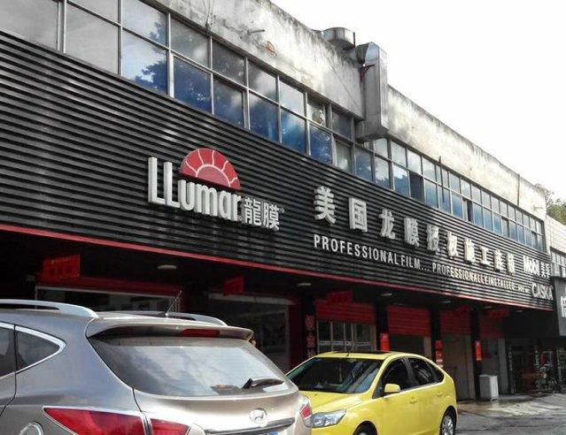 美国龙膜窗膜北京区旗舰店