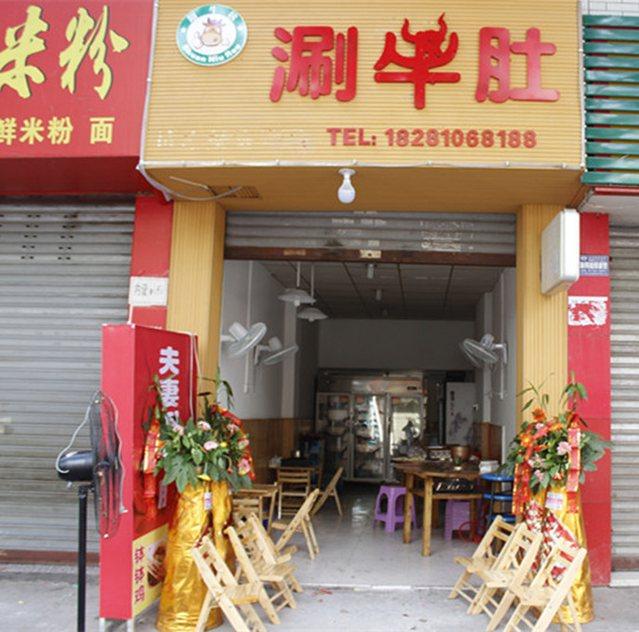 涮牛肚(滨河路店)