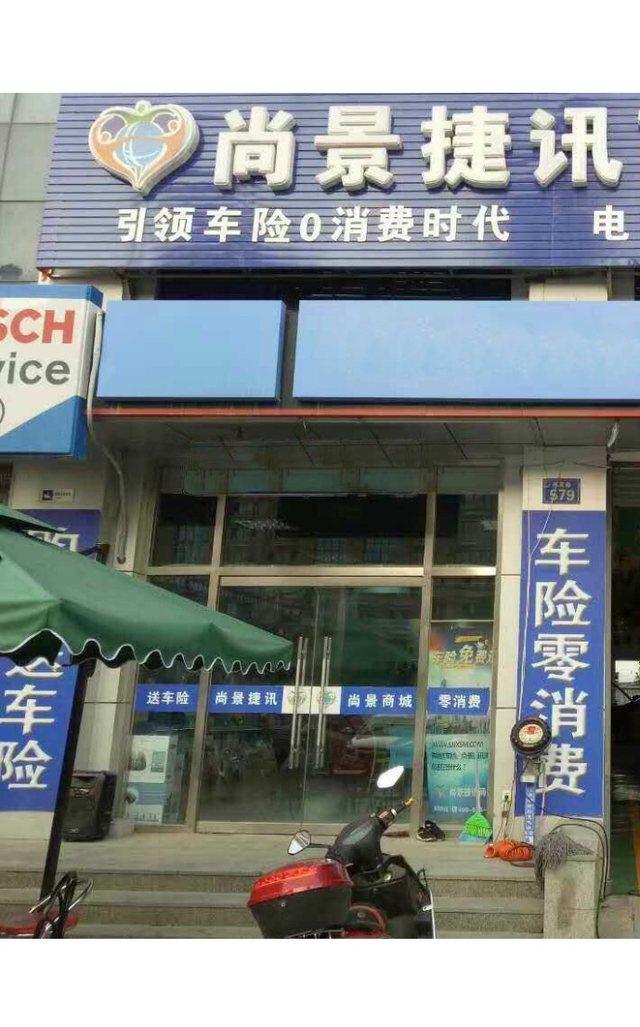 尚景捷讯(芦溪第一店)