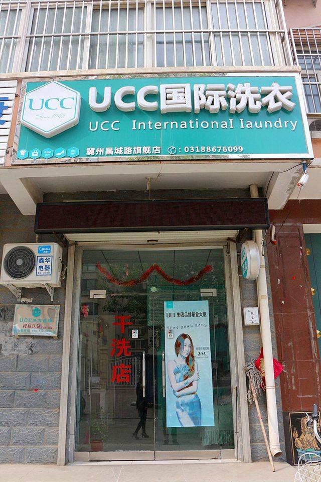 UCC国际干洗(冀州店)