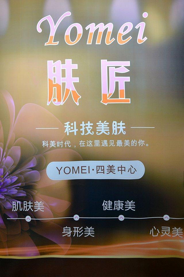 Yo•Mei优美肤匠
