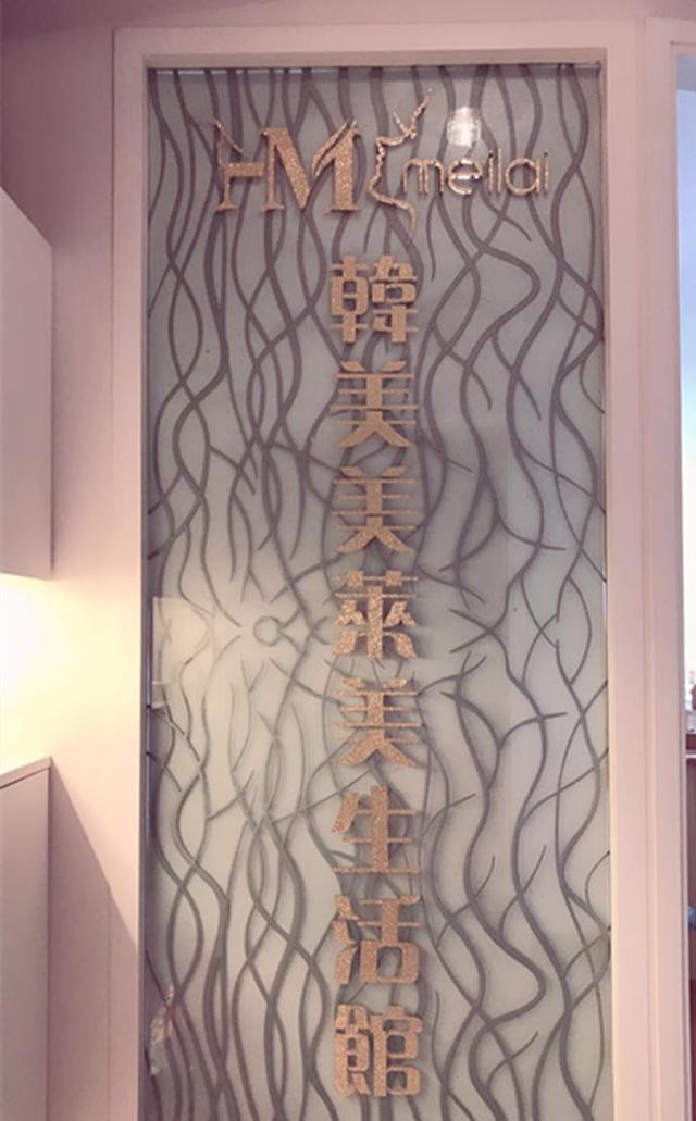 韩美美莱皮肤管理中心