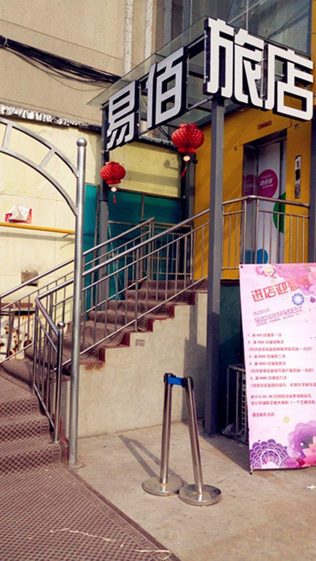 易佰旅店(大观园店)