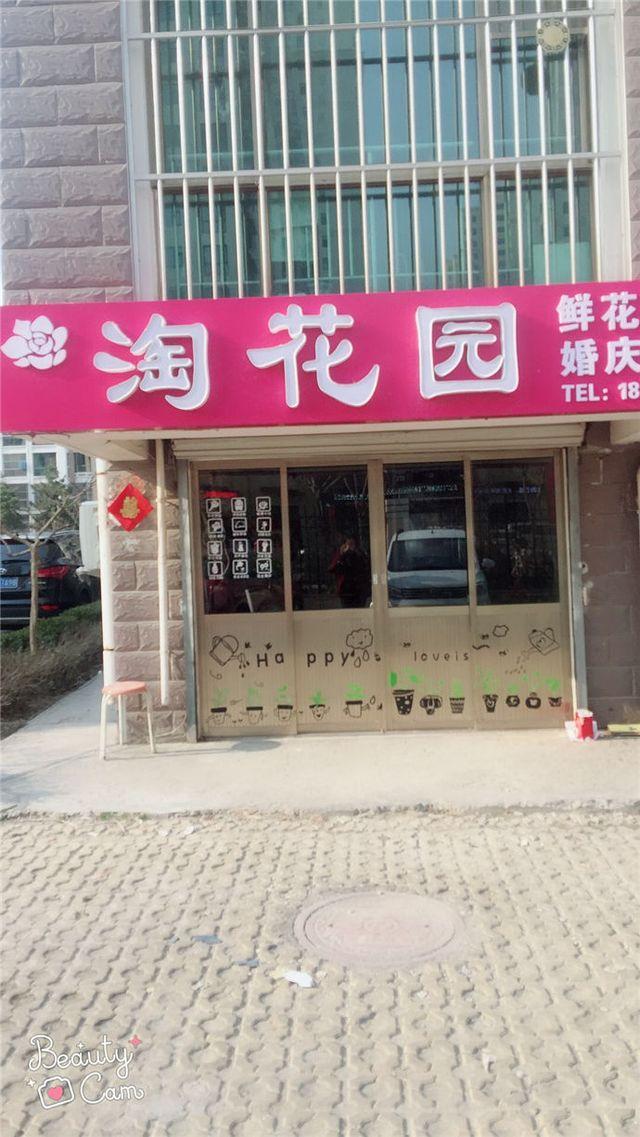 淘花园鲜花店