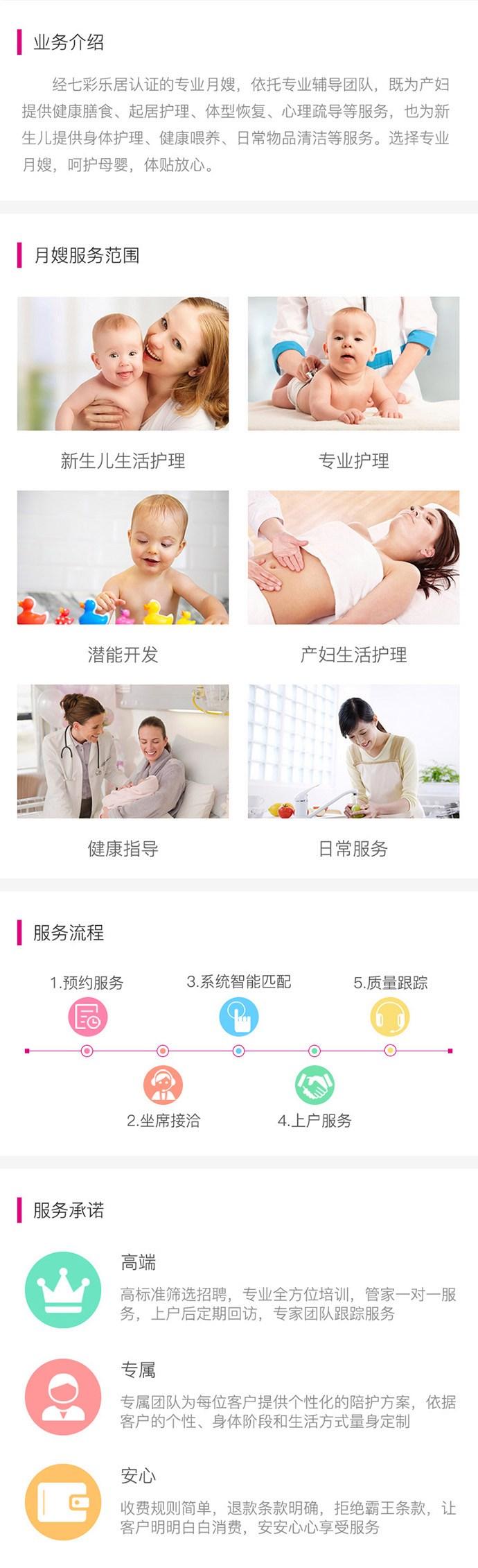 七彩乐居家政(团结湖店)