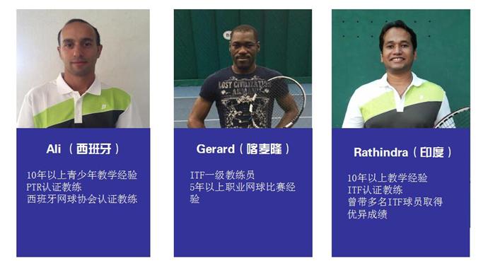 百动国际网球学院(华宝基地店)