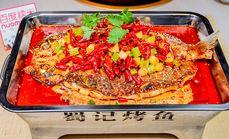蜀记烤鱼江团鱼套餐