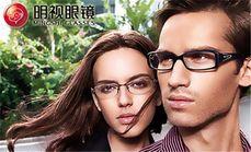 明视眼镜(太湖新城店)