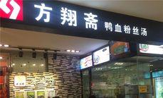 方翔斋50元代金券