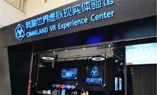 奥秘世界VR体验单人套餐