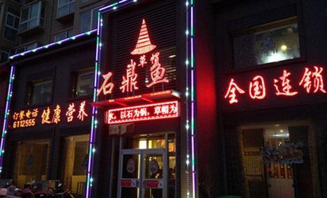 小草帽石鼎鱼养生餐馆