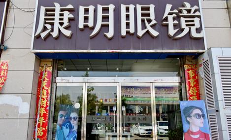 康明眼镜(西宫店)