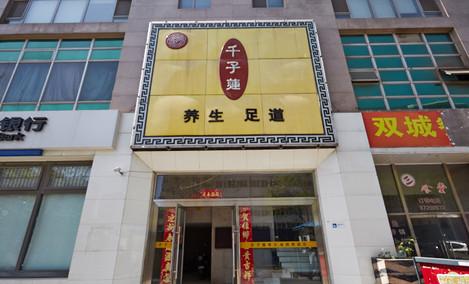 千子莲足道(木樨园店)