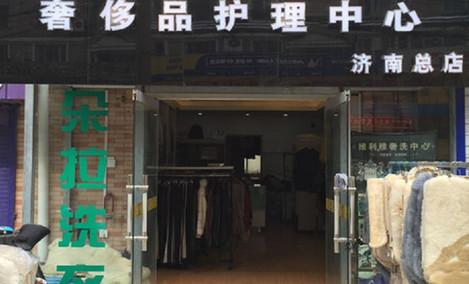 维利雅奢侈品护理中心