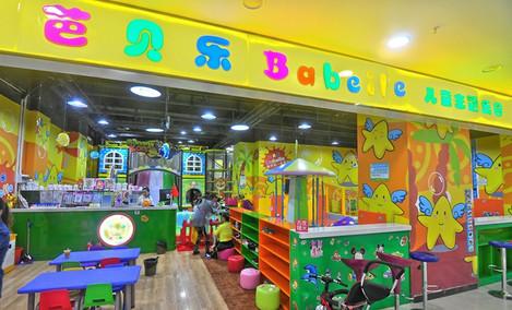 芭贝乐儿童乐园
