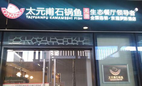太元甫石锅鱼(九棵树京通罗斯福店)