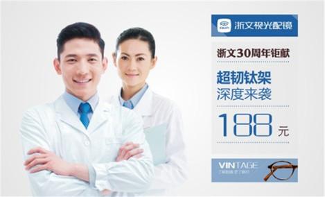 浙文眼镜 - 大图