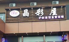 晶彩屋764元套餐