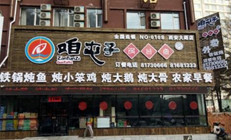 咱屯子锅台鱼(西安大路店)