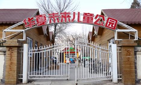 华夏未来儿童游乐园