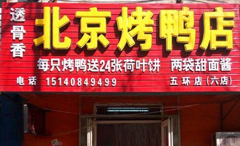透骨香北京烤鸭