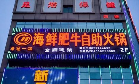 华冠一锅海鲜肥牛自助火锅(鹤洲店)